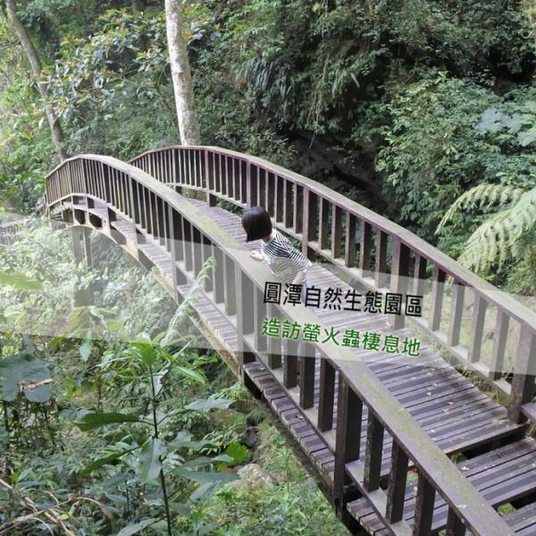 嘉義縣 休閒旅遊 景點 森林遊樂區 圓潭生態園區