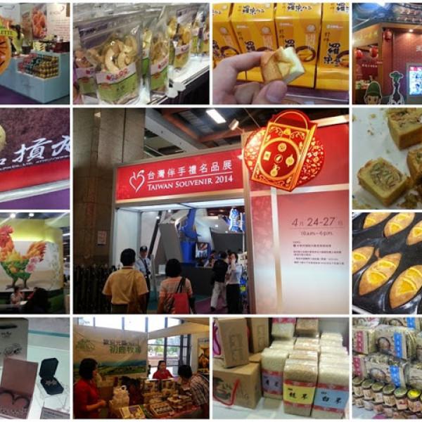 台北市 休閒旅遊 景點 展覽館 2014台灣伴手禮名品展