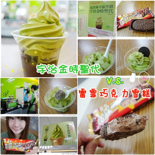 台北市 美食 餐廳 飲料、甜品 冰淇淋、優格店 全家抹茶雙淇淋