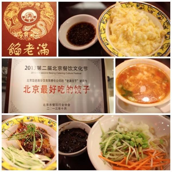 台北市 美食 餐廳 中式料理 北平菜 餡老滿 手工水餃宮廷饗宴 (忠孝店)