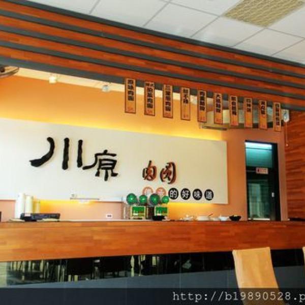 苗栗縣 美食 餐廳 中式料理 小吃 川原肉圓