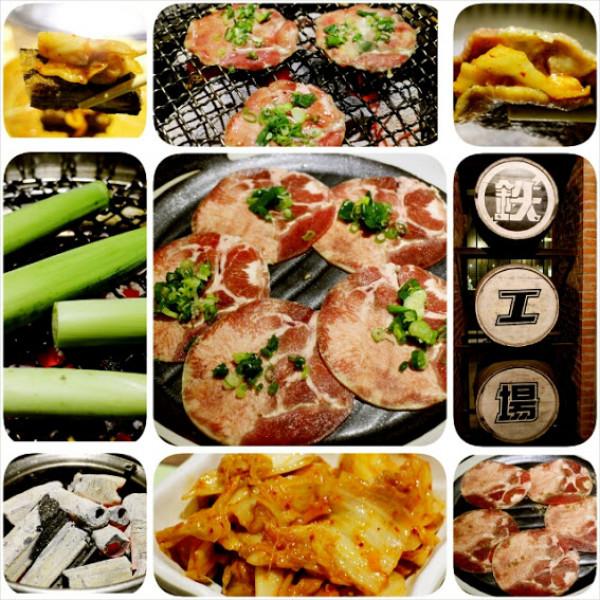 新北市 美食 餐廳 餐廳燒烤 燒肉 鉄工場專賣燒肉 (民生店)
