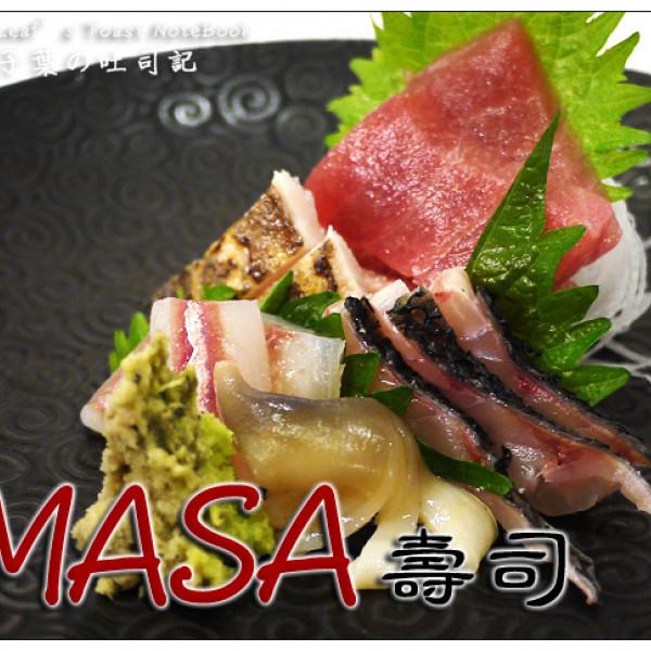 台北市 美食 餐廳 異國料理 日式料理 MASA壽司