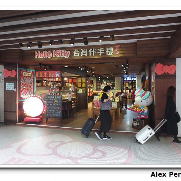 台北市 美食 餐廳 零食特產 零食特產 紅櫻花Hello Kitty台灣伴手禮 & 凱蒂冰果室
