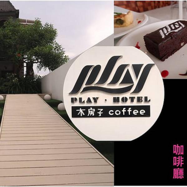 宜蘭縣 美食 餐廳 咖啡、茶 歐式茶館 木房子咖啡