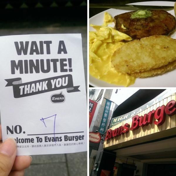 台北市 美食 餐廳 異國料理 美式料理 Evans Burger(敦南店)