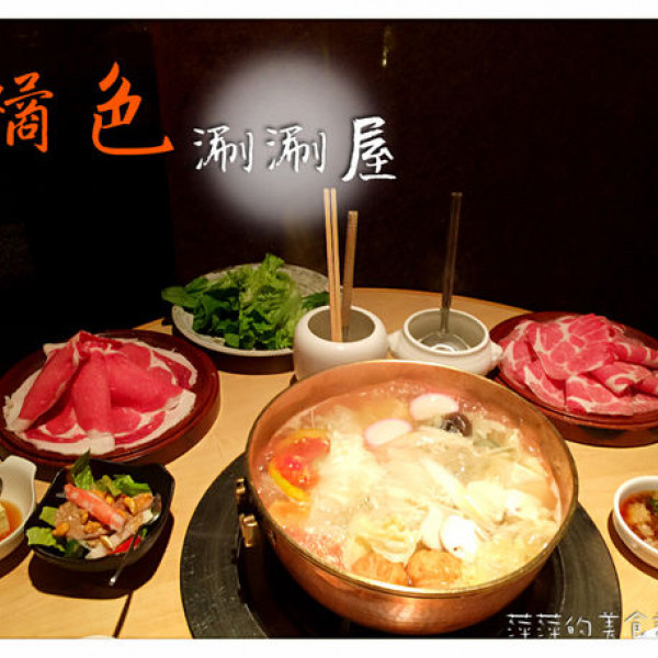 台北市 美食 餐廳 火鍋 涮涮鍋 橘色涮涮屋(大安店)
