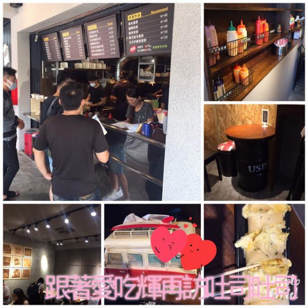 台南市 美食 餐廳 速食 早餐速食店 吐司吐司專賣店