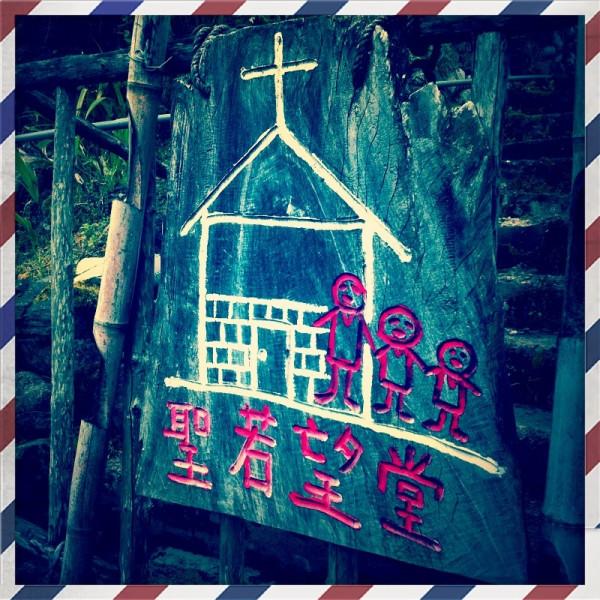 新竹縣 休閒旅遊 景點 展覽館 新光部落