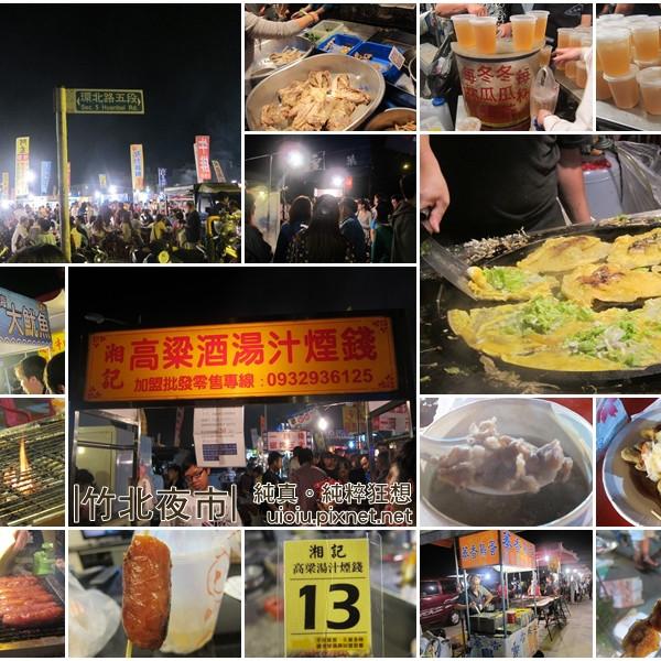 新竹縣 美食 餐廳 中式料理 小吃 竹北夜市