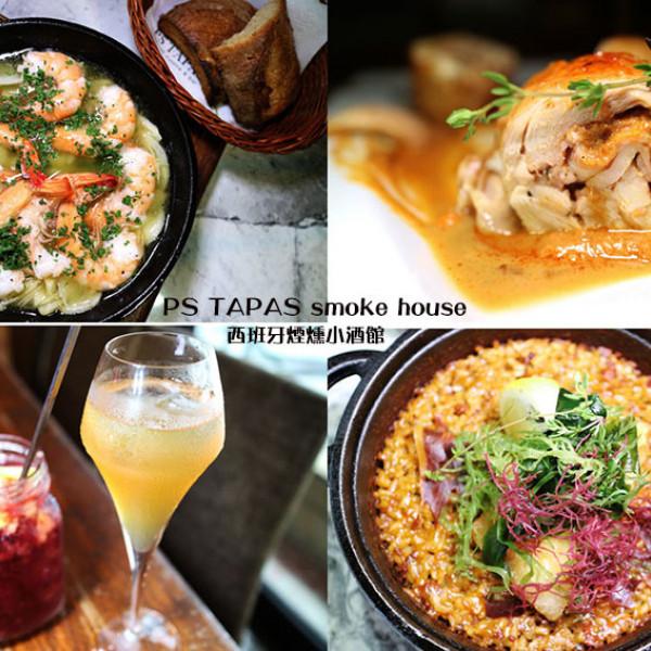 台北市 美食 餐廳 異國料理 PS TAPAS 西班牙海鮮餐酒館 (光復店)
