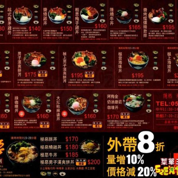 嘉義市 餐飲 日式料理 隱燃燒肉丼食堂