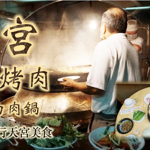 台北市 美食 餐廳 火鍋 火烤兩吃 唐宮蒙古烤肉涮羊肉餐廳
