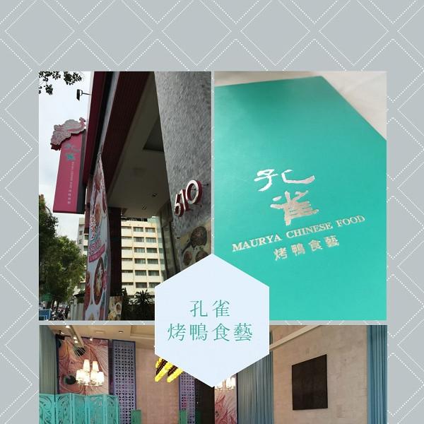 台中市 美食 餐廳 中式料理 川菜 孔雀川湘食集