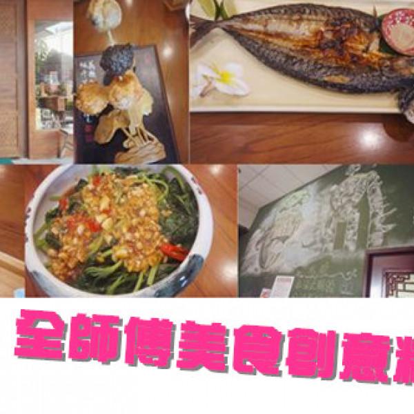 彰化縣 美食 餐廳 中式料理 台菜 全師傅美食創意料理館