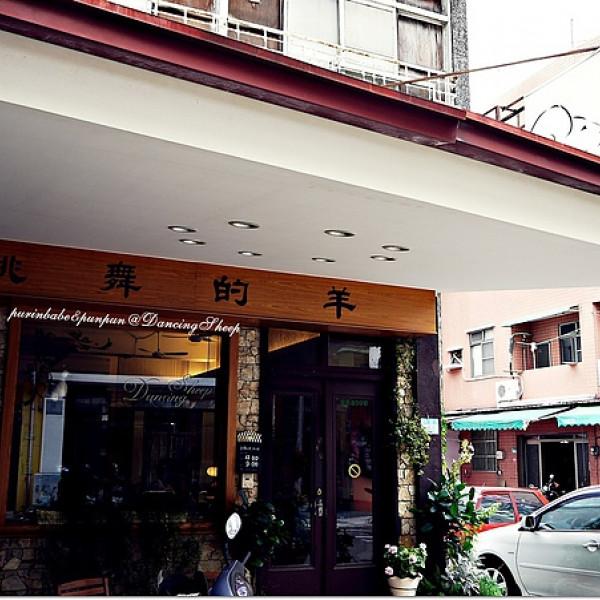 台南市 美食 餐廳 咖啡、茶 咖啡館 跳舞的羊