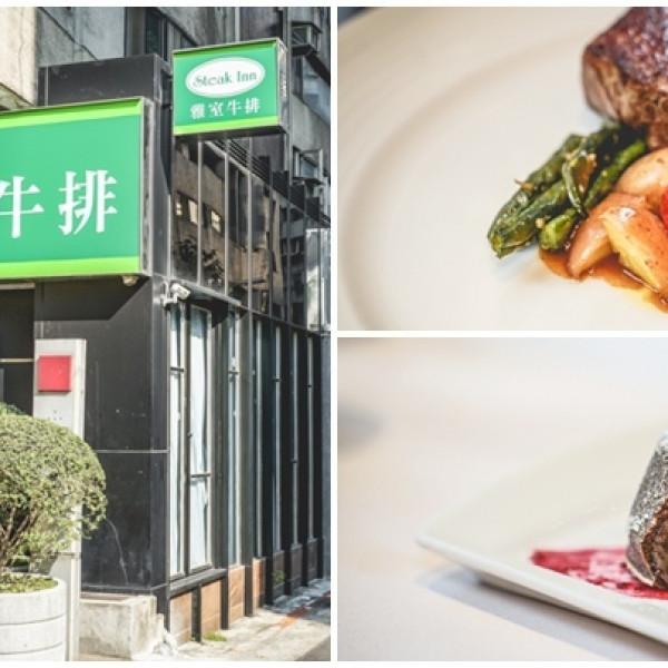 台北市 餐飲 牛排館 雅室牛排Steak Inn