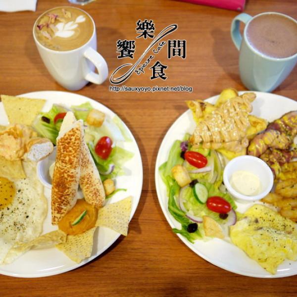 新北市 餐飲 咖啡館 饗樂食間cafe