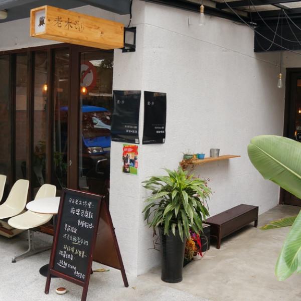 台北市 餐飲 茶館 老木咖啡