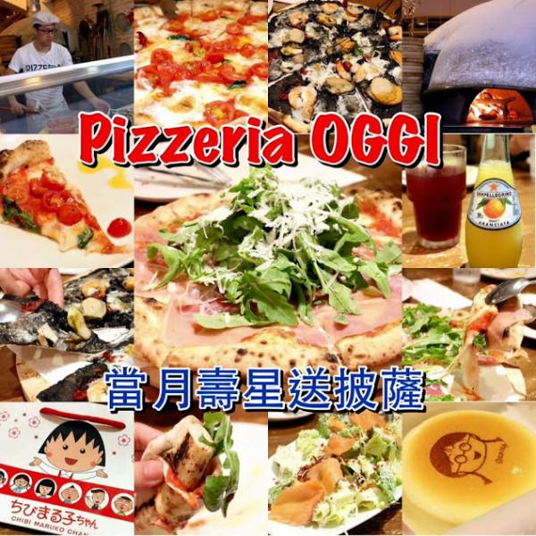 台北市 餐飲 義式料理 PIZZERIA OGGI拿坡里披蕯&羅馬披蕯專賣店 (天母店)