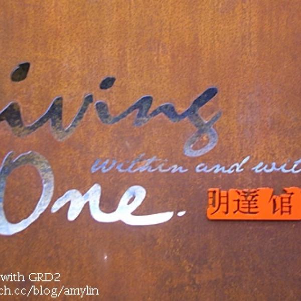 台北市 美食 餐廳 異國料理 多國料理 Living One 義法幸福料理 (台北明達館)