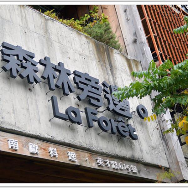 台中市 美食 餐廳 異國料理 法式料理 森林旁邊 La Foret (英才館)