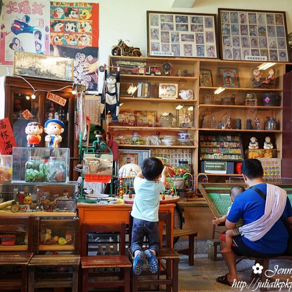 新北市 休閒旅遊 景點 藝文中心 台灣玩具博物館