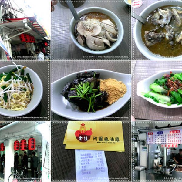 台北市 美食 餐廳 中式料理 小吃 阿圖麻油雞