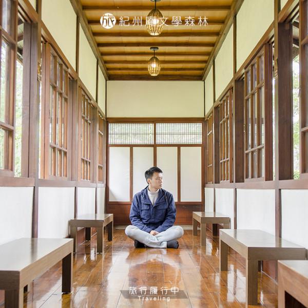 台北市 休閒旅遊 景點 展覽館 紀州庵文學森林