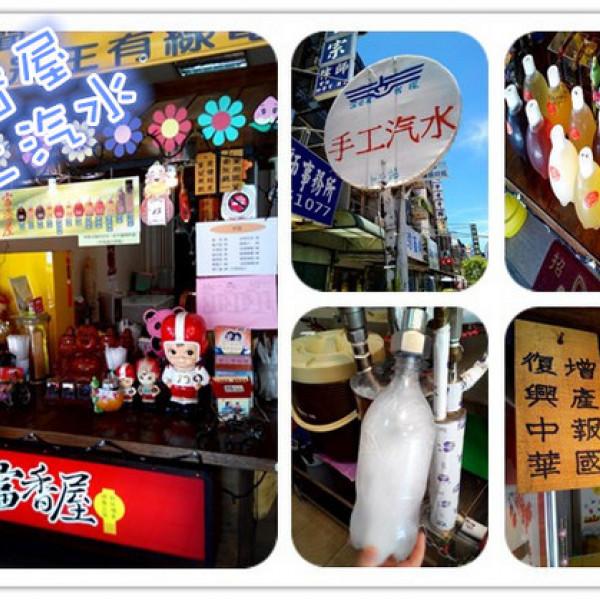 台南市 美食 餐廳 飲料、甜品 飲料專賣店 富香屋