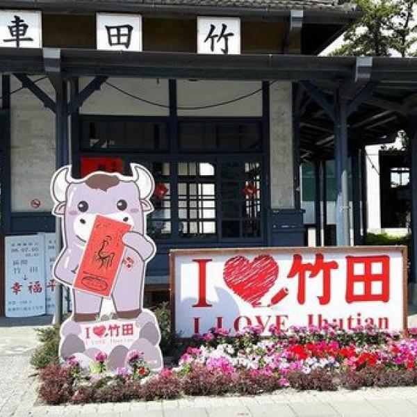 屏東縣 休閒旅遊 景點 車站 竹田車站