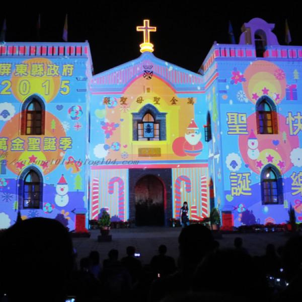 屏東縣 休閒旅遊 景點 紀念堂 萬金天主堂