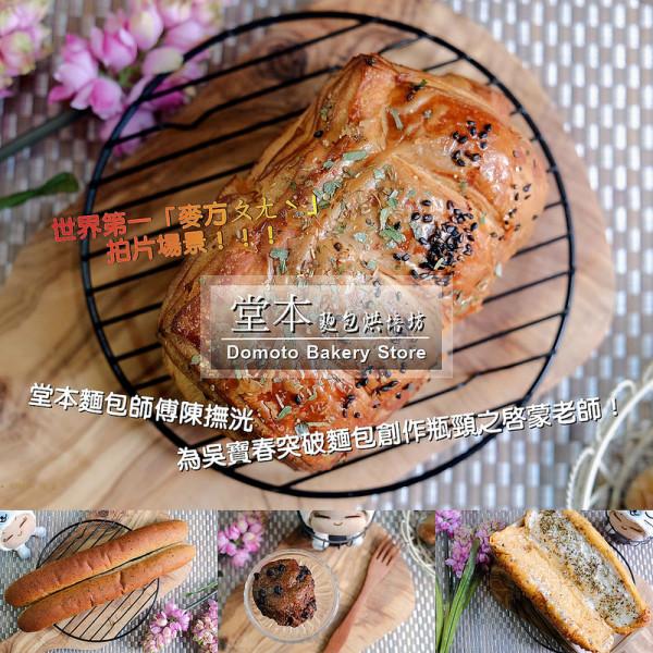 台中市 美食 餐廳 烘焙 麵包坊 堂本麵包店