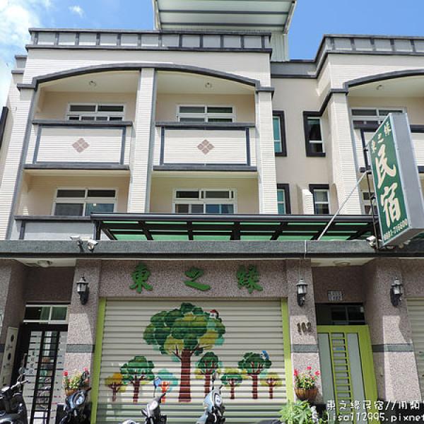 台東縣 休閒旅遊 住宿 民宿 東之緣民宿(臺東縣民宿469號)