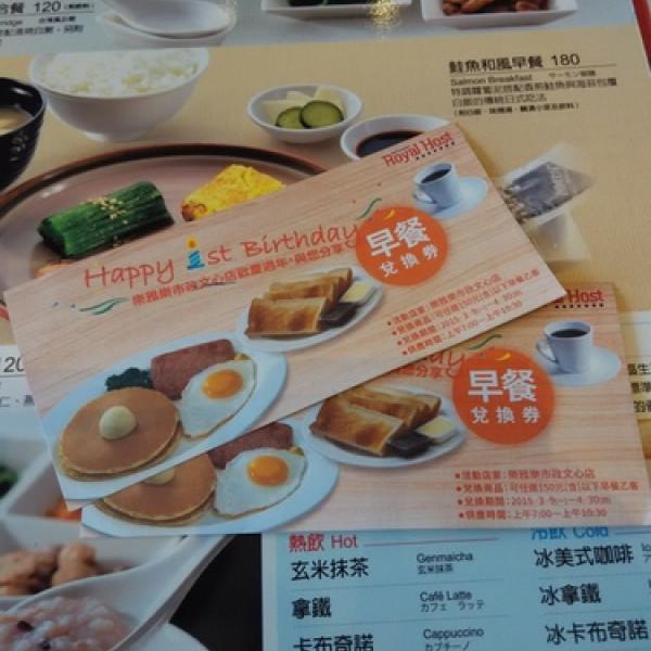 台中市 美食 餐廳 異國料理 日式料理 樂雅樂家庭餐廳 Royal Host (台中文心店)