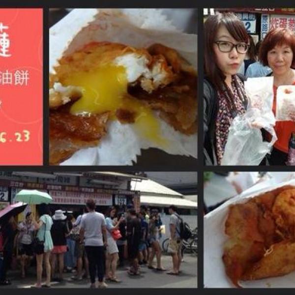 花蓮縣 美食 餐廳 中式料理 小吃 原路口老牌炸蛋蔥油餅