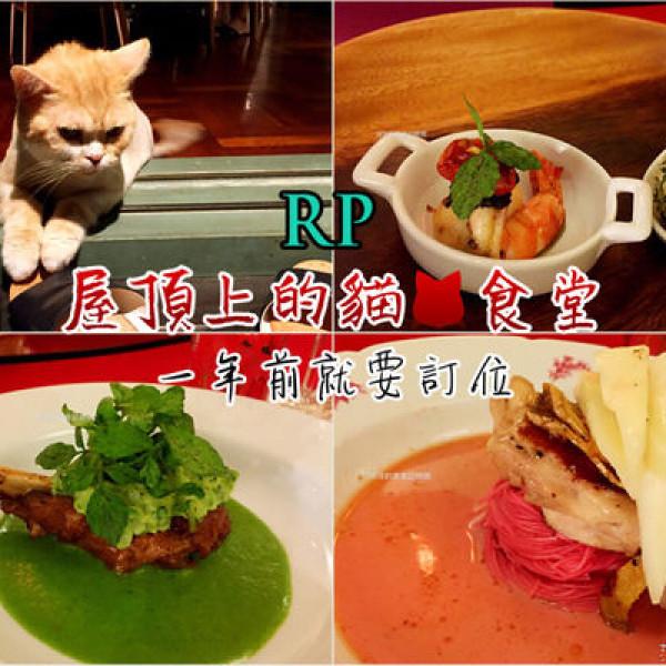 台北市 美食 餐廳 中式料理 中式料理其他 屋頂上的貓食堂