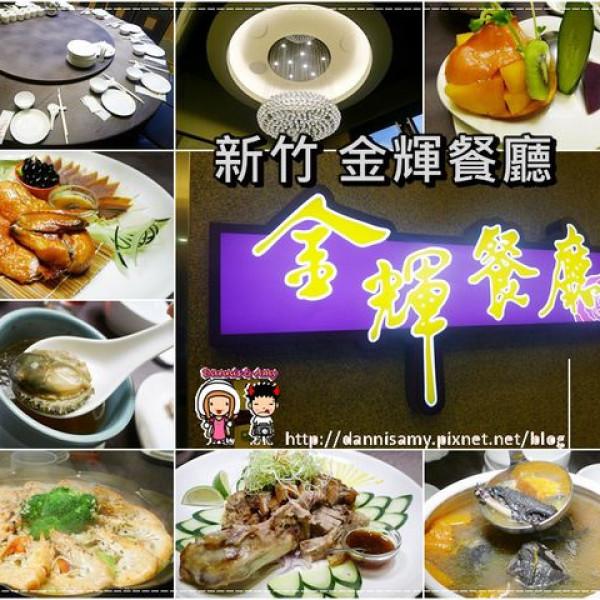 新竹市 美食 餐廳 中式料理 台菜 金輝餐廳