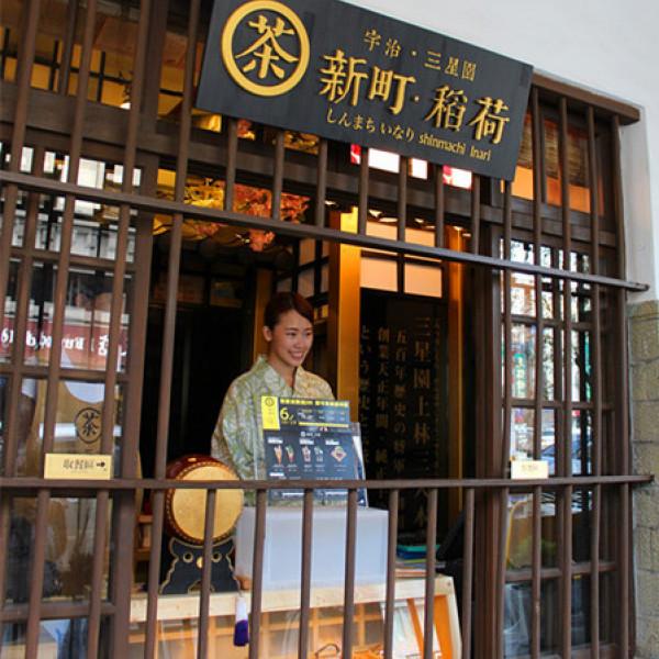 台南市 美食 餐廳 飲料、甜品 冰淇淋、優格店 新町.稻荷(林百貨)