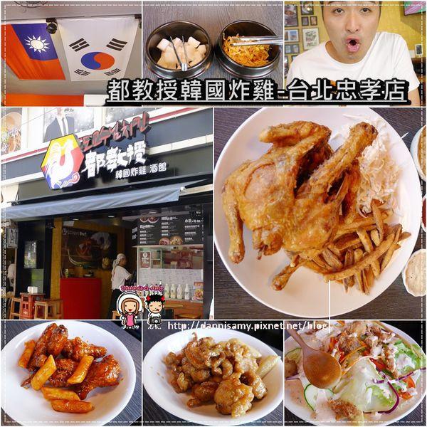台北市 美食 餐廳 異國料理 都教授韓國炸雞 (忠孝店)