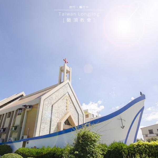 台中市 休閒旅遊 磐頂教會