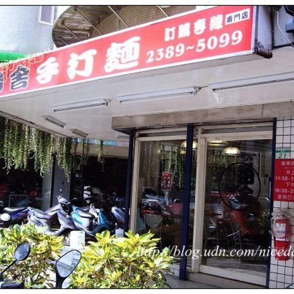 台北市 美食 餐廳 異國料理 日式料理 田舍手打麵 (昆明店)