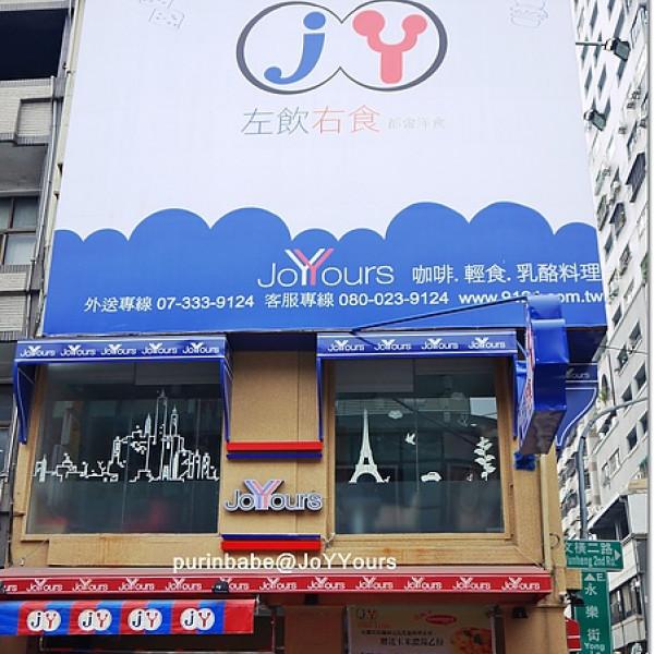 高雄市 美食 餐廳 咖啡、茶 歐式茶館 左飲右食 JoyYous (文橫店)