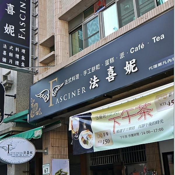 高雄市 美食 餐廳 咖啡、茶 咖啡館 法喜妮