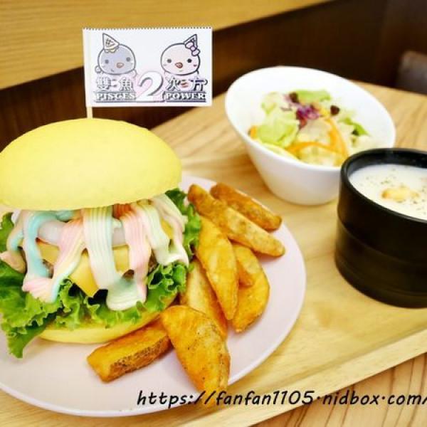 台中市 美食 餐廳 速食 漢堡、炸雞速食店 雙魚2次方 (一中總店)