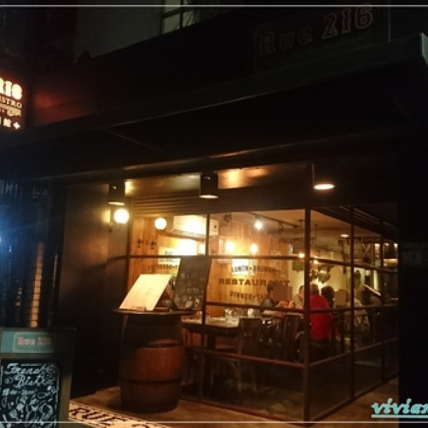 台北市 美食 餐廳 異國料理 法式料理 Rue 216 法式小酒館