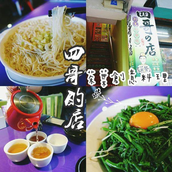 台北市 美食 餐廳 中式料理 台菜 四哥的店
