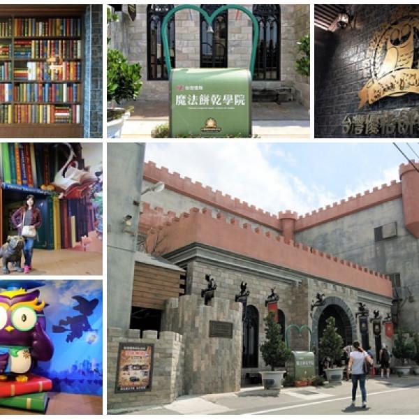 彰化縣 休閒旅遊 景點 觀光工廠 台灣優格餅乾學院