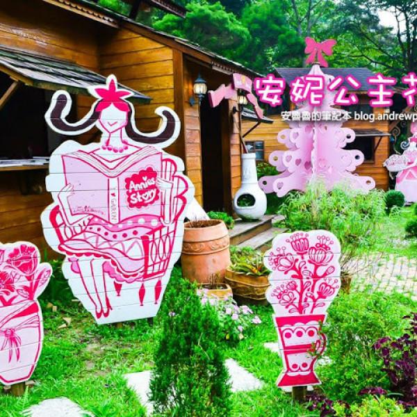 台中市 觀光 觀光工廠‧農牧場 安妮公主花園