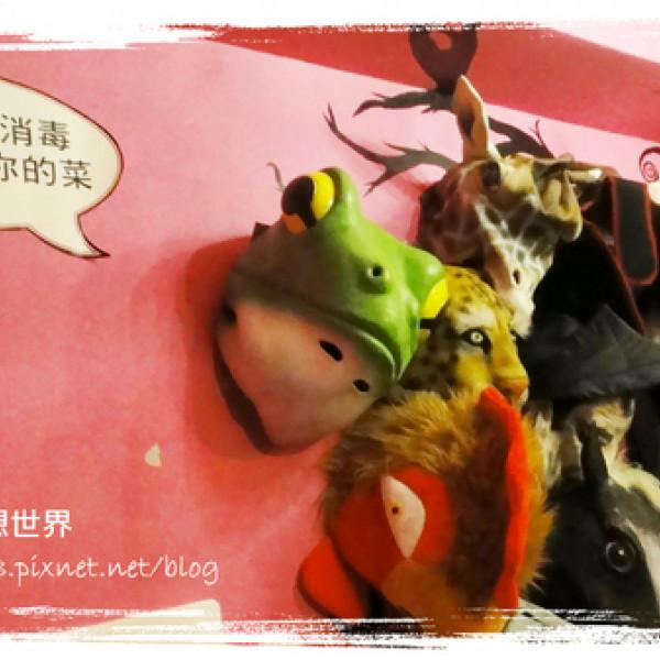 台北市 美食 餐廳 異國料理 美式料理 驚嚇搖滾廚房